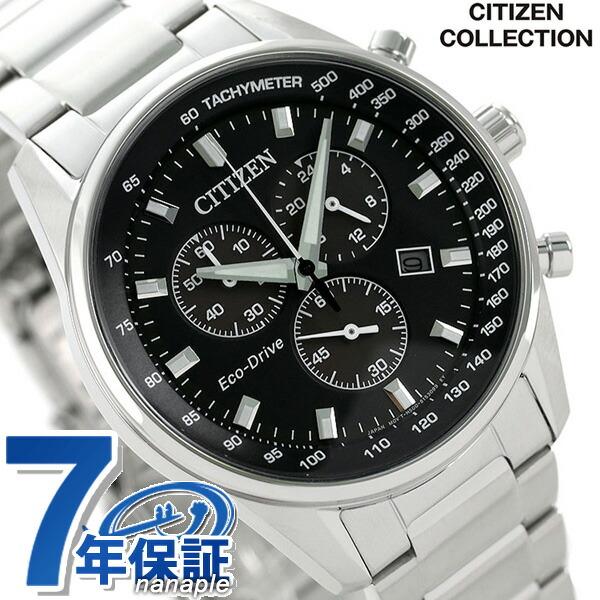 シチズン ソーラー クロノグラフ メンズ 腕時計 AT2390-58E CITIZEN ブラック 時計【あす楽対応】