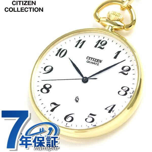シチズン ポケットウォッチ 懐中時計 BC0423-54A CITIZEN ホワイト×ゴールド 時計