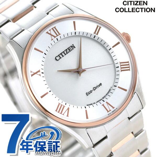 シチズン 日本製 エコドライブ メンズ 腕時計 BJ6484-50A CITIZEN シルバー×ピンクゴールド 時計【あす楽対応】