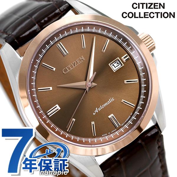 シチズン メンズ 腕時計 日本製 自動巻き カレンダー ブラウン NB1045-16W CITIZEN 革ベルト 時計【あす楽対応】
