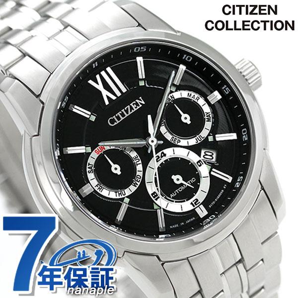 シチズン CITIZEN メンズ 腕時計 日本製 自動巻き カレンダー NB2000-86E 機械式 メカニカル ブラック 時計【あす楽対応】