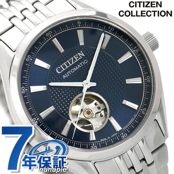シチズン 日本製 メカニカル オープンハート メンズ 腕時計 NH9110-81L CITIZEN ブルー 時計【あす楽対応】