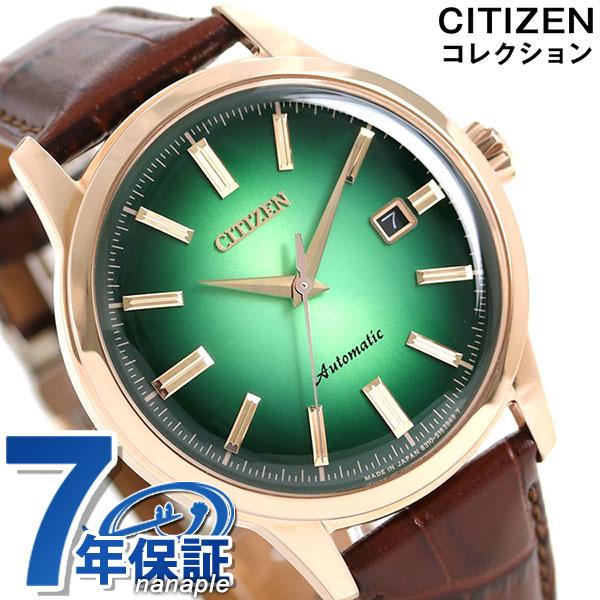 シチズン メカニカル クラシカル 自動巻き メンズ 腕時計 NK0002-14W CITIZEN グリーングラデーション 革ベルト 時計