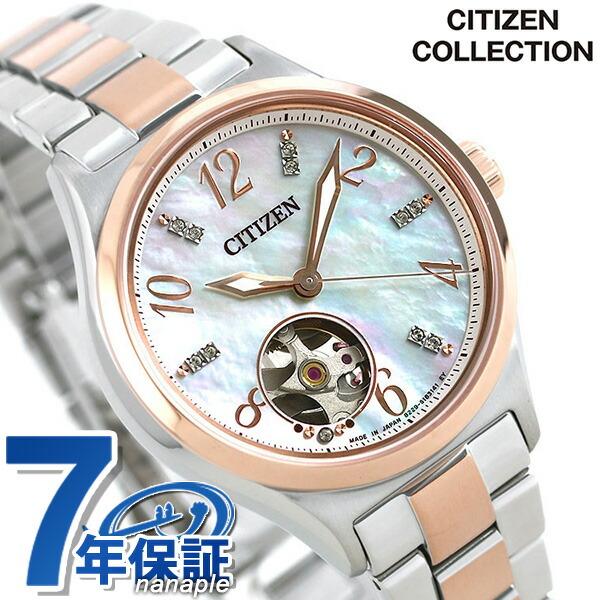 シチズン レディース 腕時計 日本製 自動巻き PC1006-84D CITIZEN メカニカル ホワイトシェル×ピンクゴールド 時計