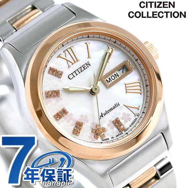 シチズン メカニカル 桜 限定モデル レディース 腕時計 PD7166-54Y CITIZEN ホワイトシェル