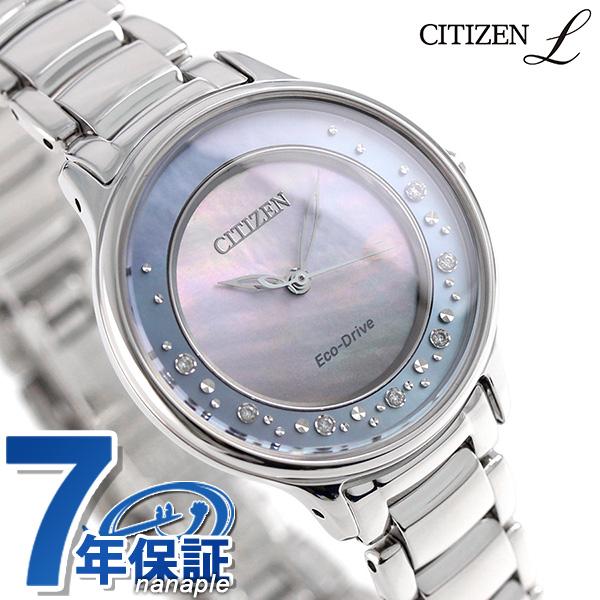 シチズン L ソーラー ダイヤモンド レディース 腕時計 EM0470-81Y CITIZEN L ブルーシェル 時計