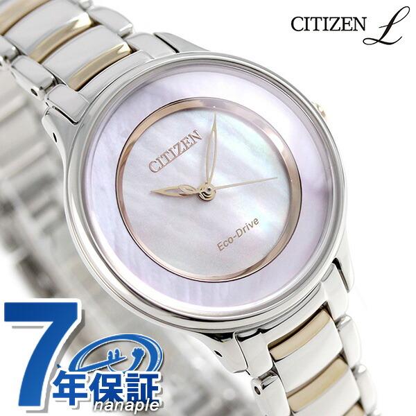 シチズン L ソーラー レディース 腕時計 EM0476-84Y CITIZEN L ピンクシェル×ゴールド 時計