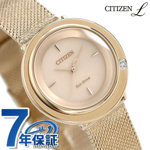 シチズン L エコドライブ 大坂なおみ着用モデル EM0643-92X CITIZEN アンビリュナ レディース 腕時計 時計