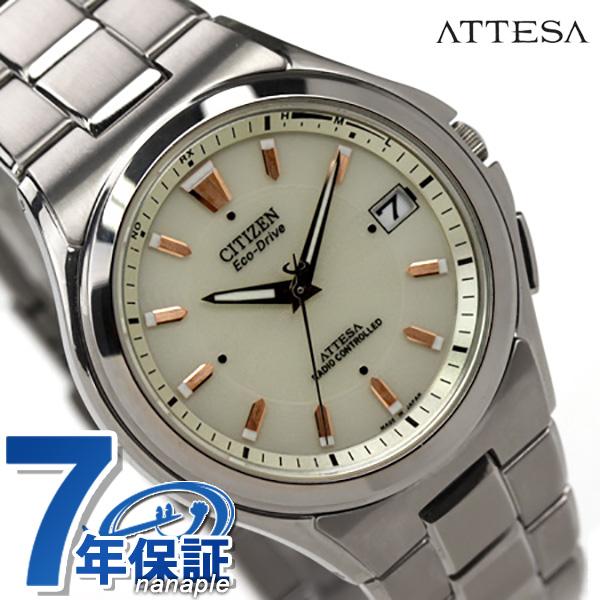 ATD53-2843 シチズン アテッサ エコ・ドライブ 電波時計 メンズ CITIZEN ATTESA オフホワイト 腕時計 チタン 時計