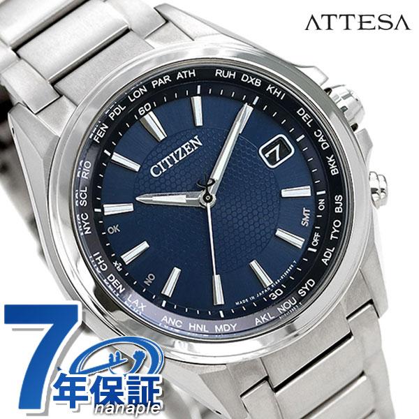 CB1070-56L シチズン アテッサ 電波ソーラー ダイレクトフライト CITIZEN ATTESA メンズ 腕時計 チタン ブルー 時計【あす楽対応】