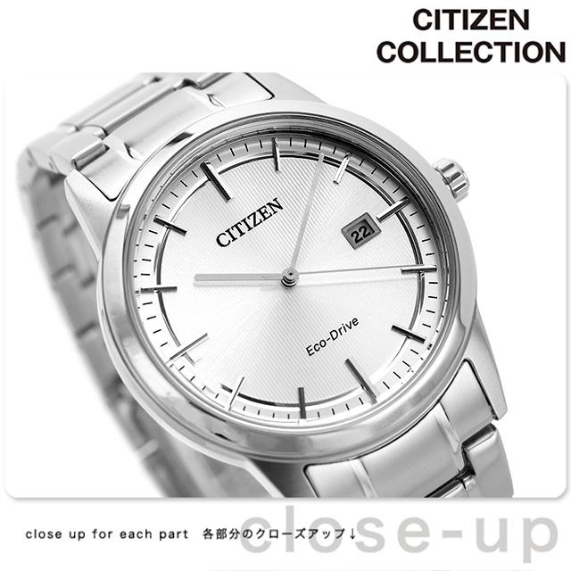 シチズン フレキシブルソーラー メンズ AW1231-66A CITIZEN 腕時計 シルバー 時計【あす楽対応】