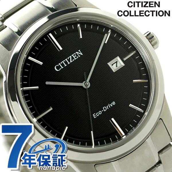 シチズン フレキシブルソーラー メンズ AW1231-66E CITIZEN 腕時計 ブラック 時計