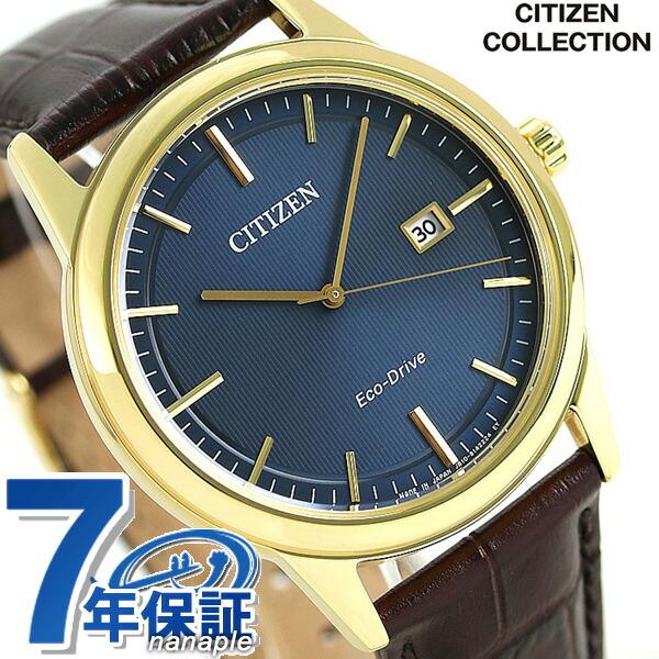 シチズン フレキシブルソーラー メンズ AW1232-21L CITIZEN 腕時計 ブルー×ブラウン 時計【あす楽対応】