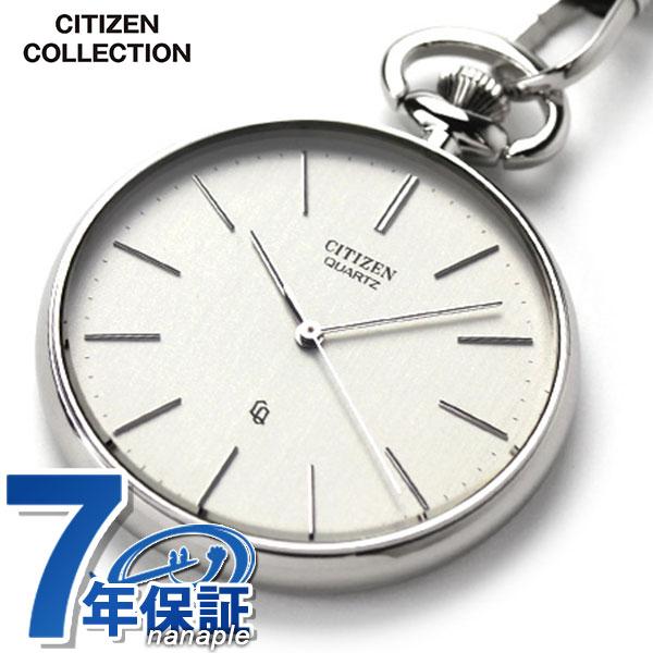シチズン 懐中時計 クオーツ ポケットウォッチ BC0420-61A CITIZEN ホワイト 時計【あす楽対応】