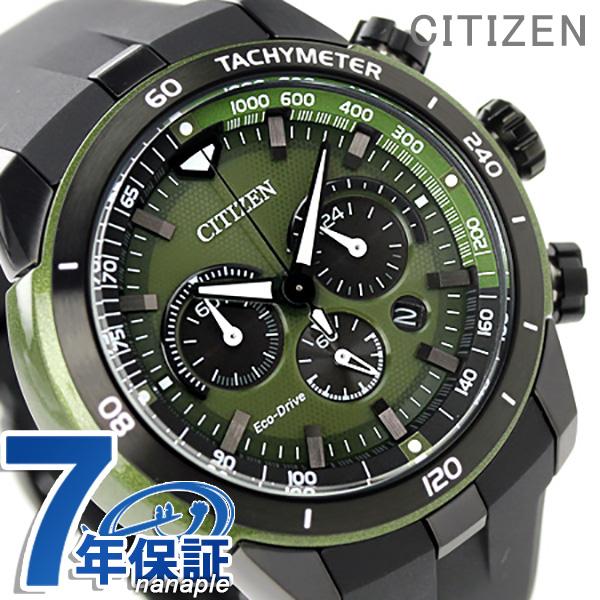 シチズン 逆輸入 海外モデル クロノグラフ エコドライブ CA4156-01W CITIZEN 腕時計 カーキ×ブラック 時計【あす楽対応】