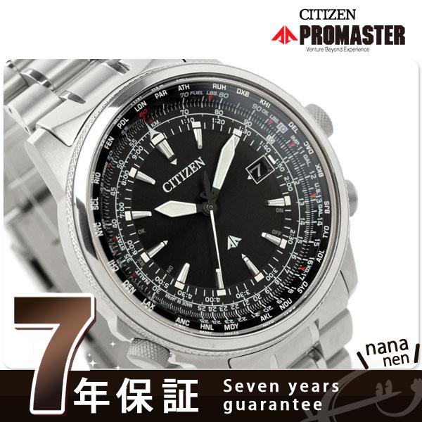 シチズン プロマスター エコ・ドライブ 電波時計 ダイレクトフライト 針表示式 チタンベルト CITIZEN PROMASTER SKY CB0130-51E 腕時計 時計【あす楽対応】