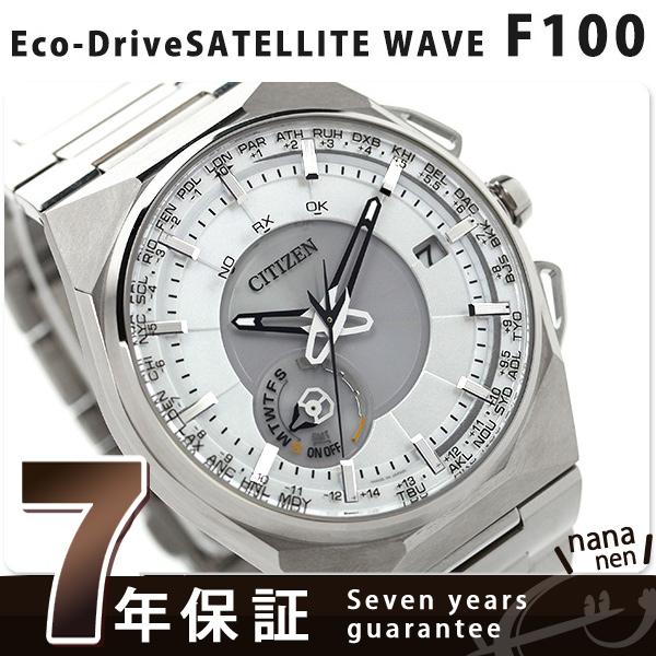 シチズン サテライトウェーブ F100 ソーラー メンズ CC2001-57A CITIZEN 腕時計 ダイレクトフライト シルバー 時計