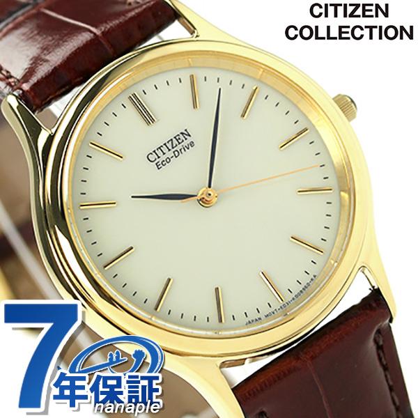 シチズン ソーラー メンズ 腕時計 FRB59-2253 CITIZEN ゴールド×ブラウン レザーベルト 時計【あす楽対応】