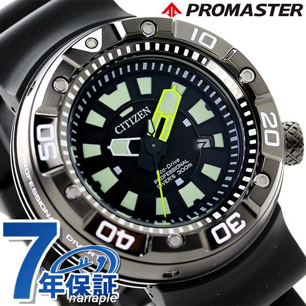 ダイバーズウォッチ シチズン プロマスター エコドライブ メンズ 腕時計 BN0177-05E CITIZEN オールブラック 黒 時計