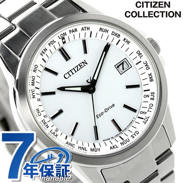 シチズン ダイレクトフライト 電波ソーラー メンズ CB1090-59A CITIZEN 腕時計 ホワイト 時計【あす楽対応】