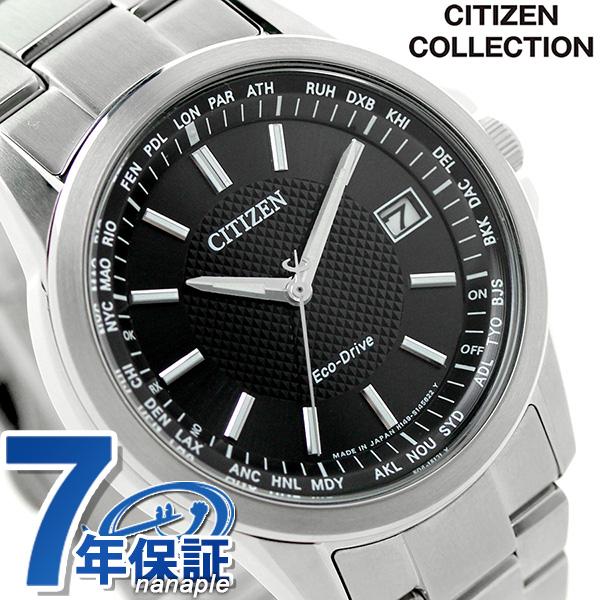 シチズン ダイレクトフライト 電波ソーラー メンズ CB1090-59E CITIZEN 腕時計 ブラック 時計