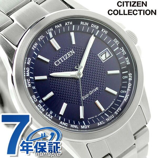 シチズン ダイレクトフライト 電波ソーラー メンズ CB1090-59L CITIZEN 腕時計 ブルー 時計【あす楽対応】