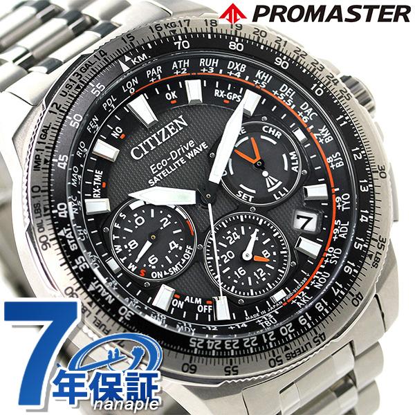 シチズン プロマスター サテライトウェーブ F900 メンズ CC9020-54E CITIZEN 腕時計 チタン グレー 時計