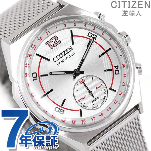 シチズン コネクテッド 流通限定モデル スマートウォッチ Bluetooth メンズ 腕時計 CX0000-71A CITIZEN シルバー 時計【あす楽対応】