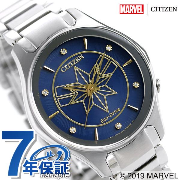 【10日はさらに+4倍で店内ポイント最大53倍】 マーベル MARVEL キャプテンマーベル 流通限定モデル レディース 腕時計 エコドライブ EM0596-58W シチズン CITIZEN 時計【】
