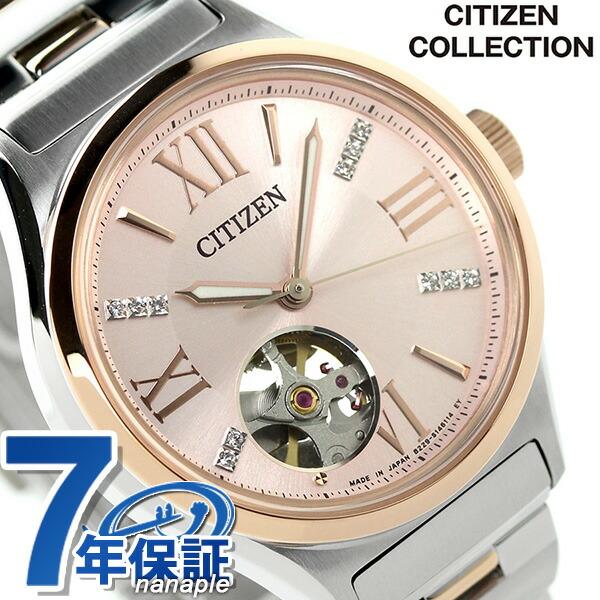 シチズン メカニカルウォッチ 自動巻き レディース PC1006-50W CITIZEN 腕時計 ピンク 時計
