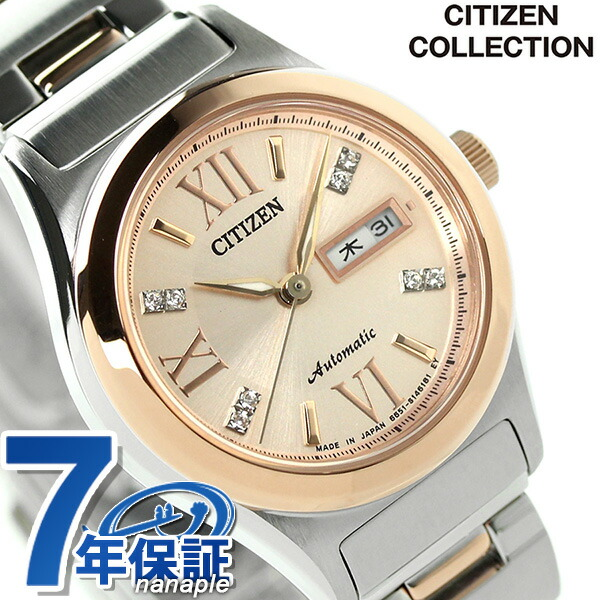 シチズン メカニカルウォッチ 自動巻き レディース PD7166-54W CITIZEN 腕時計 ピンクゴールド 時計【あす楽対応】