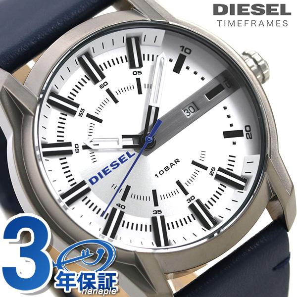 ディーゼル メンズ 腕時計 革ベルト アームバー 44mm DZ1866 DIESEL シルバー×ネイビー 時計【あす楽対応】