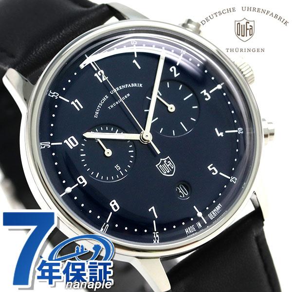 DUFA ドゥッファ ハンネス クロノグラフ 40mm ドイツ製 メンズ DF-9003-03 腕時計 ネイビー 時計【あす楽対応】