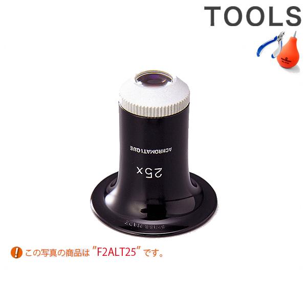 ASCO ルーペ Triple Lens 12倍 F2ALT12