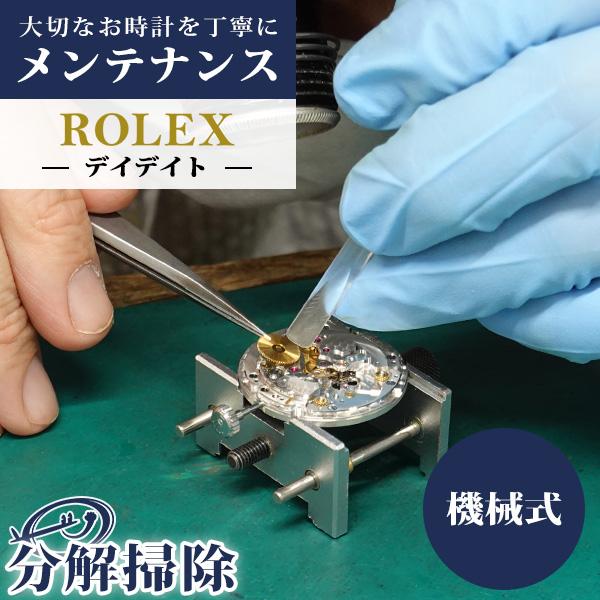 【ノベルティ付き♪】 見積無料 一年保証 オーバーホール ROLEX ロレックス デイデイト 自動巻き・手巻き 分解掃除 [送料無料]