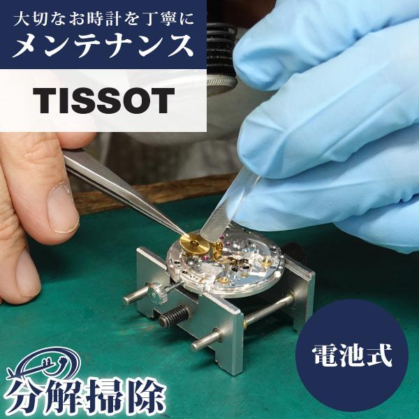 【ノベルティ付き♪】 見積無料 一年保証 オーバーホール Tissot ティソ クォーツ 電池式 分解掃除 [送料無料]