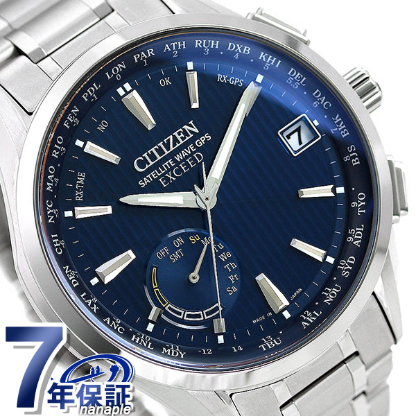 シチズン エクシード エコドライブ GPS衛星電波時計 チタン CC3050-56L CITIZEN EXCEED メンズ 腕時計 ブルー 時計【あす楽対応】