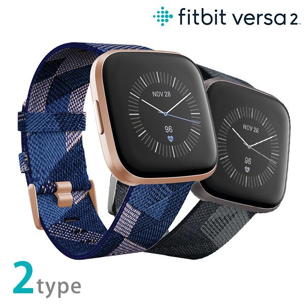 fitbit Versa2 SPECIAL EDITION フィットビット スマートウォッチ 消費カロリー 歩数計 メンズ レディース 腕時計 選べるモデル
