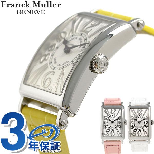 【10日はさらに+4倍で店内ポイント最大53倍】 フランクミュラー ロングアイランド レリーフ 902 レディース 腕時計 選べるモデル 新品