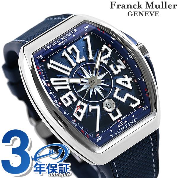 フランクミュラー ヴァンガード ヨッティング 46.5mm スイス製 自動巻き メンズ 腕時計 V 45 SC DT YACHTING FRANCK MULLER 新品【あす楽対応】