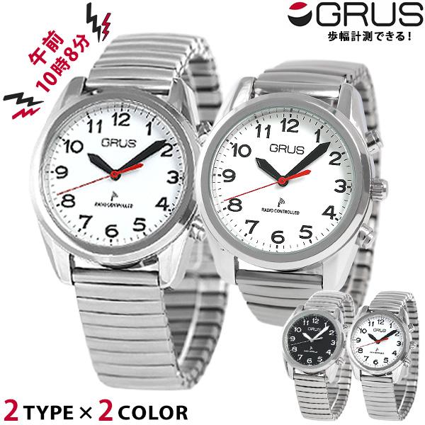 グルス 音声時計 ボイス電波 蛇腹ベルト 腕時計 GRS003-J GRUS 選べるモデル 時計