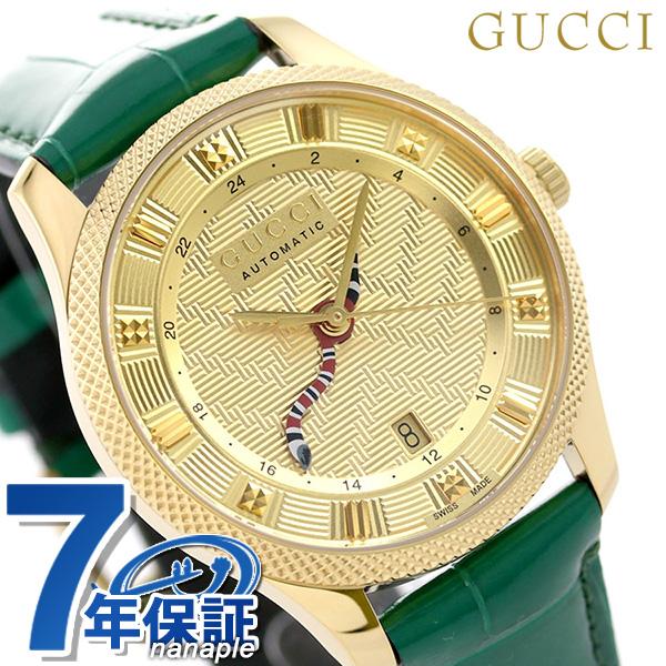 【今なら!店内ポイント最大51倍】 グッチ 時計 エリクス 40mm GMT スネーク 蛇 自動巻き メンズ 腕時計 YA126341 GUCCI Eryx ゴールド×グリーン 革ベルト