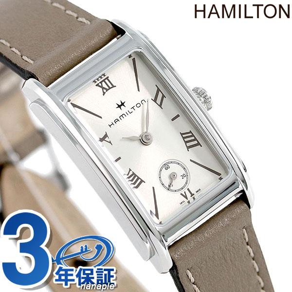 新品 3年保証 送料無料 今ならポイント最大29.5倍 H11221514 HAMILTON レディース アードモア アメリカンクラシック セール 腕時計 ハミルトン 『1年保証』