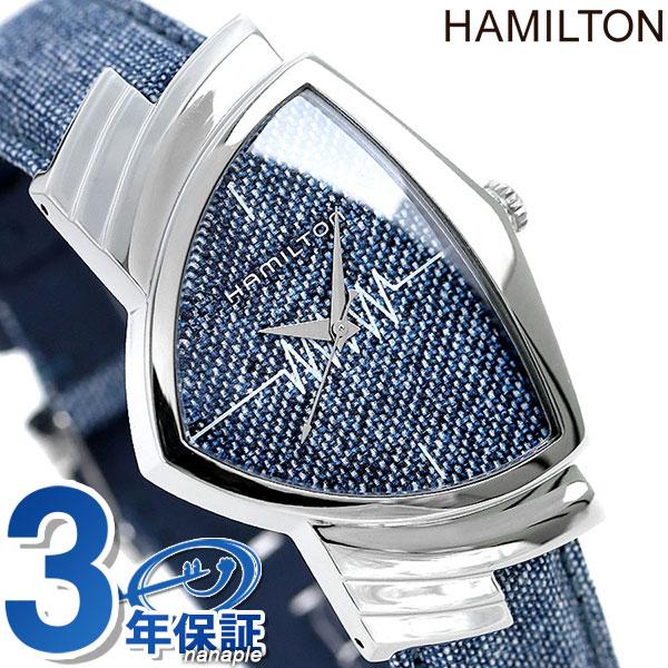 H24411941 ハミルトン HAMILTON 腕時計 ベンチュラ 時計【あす楽対応】