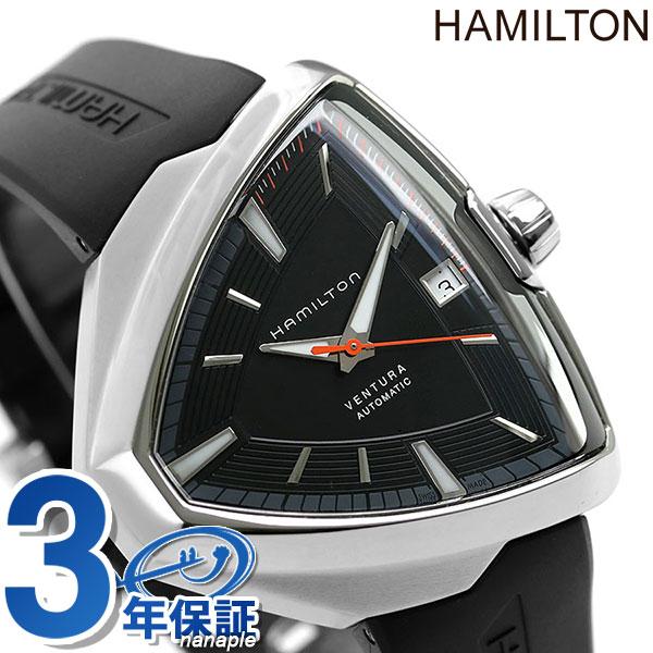H24555331 ハミルトン HAMILTON ベンチュラ ELVIS80 自動巻き メンズ 腕時計 ブラック エルヴィス80 時計【あす楽対応】