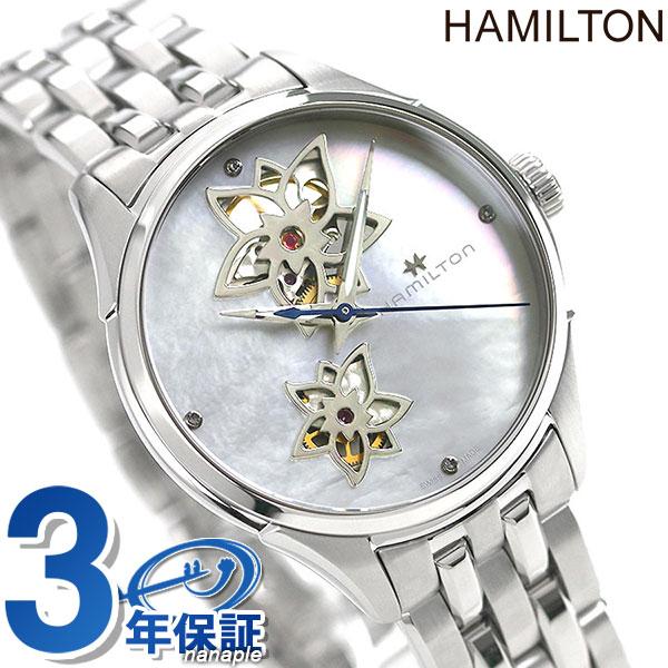 【1日限定!さらに+2倍に1,000円割引クーポン】 H32115192 ハミルトン HAMILTON ジャズマスター オープンハート レディース 自動巻き 腕時計 ホワイトシェル【あす楽対応】