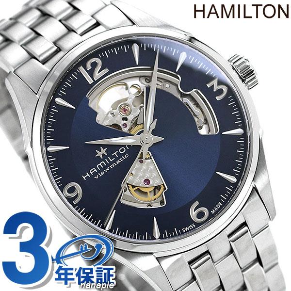 ハミルトン ジャズマスター オープンハート 腕時計 HAMILTON H32705141 オート 42MM 時計【あす楽対応】