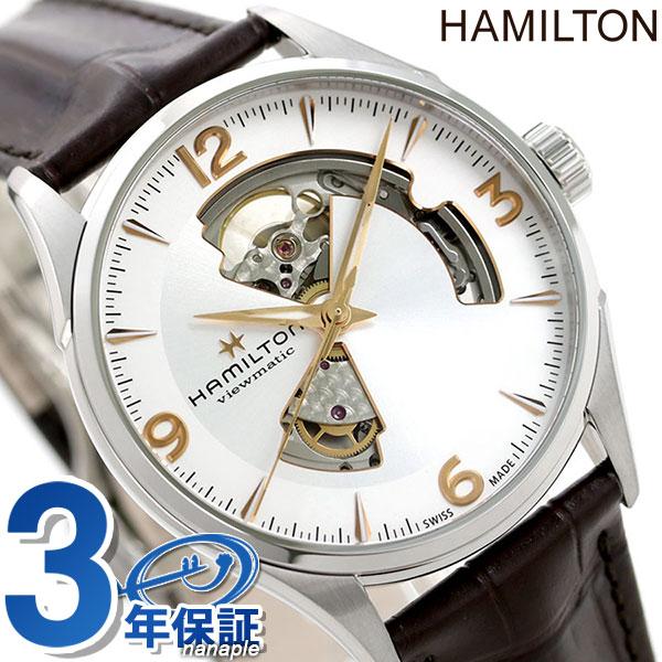 10日なら!店内ポイント最大45倍! ハミルトン ジャズマスター オープンハート 腕時計 HAMILTON H32705551 オート 42MM シルバー 時計【あす楽対応】