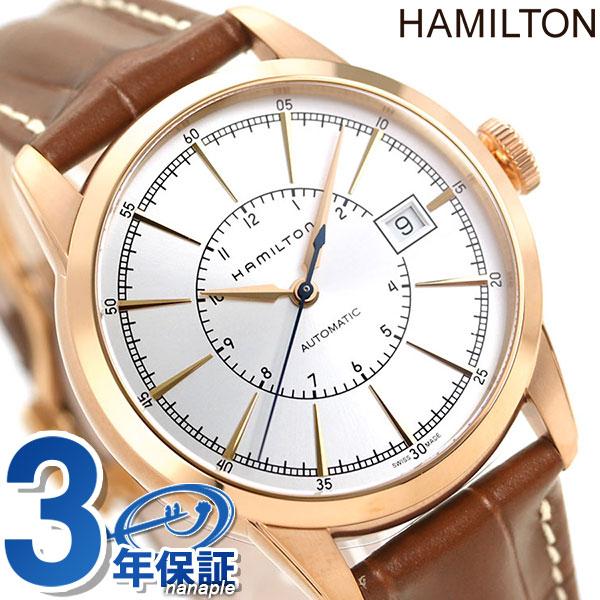 ハミルトン 腕時計 HAMILTON H40505551 レイルロード オート 40MM 時計【あす楽対応】