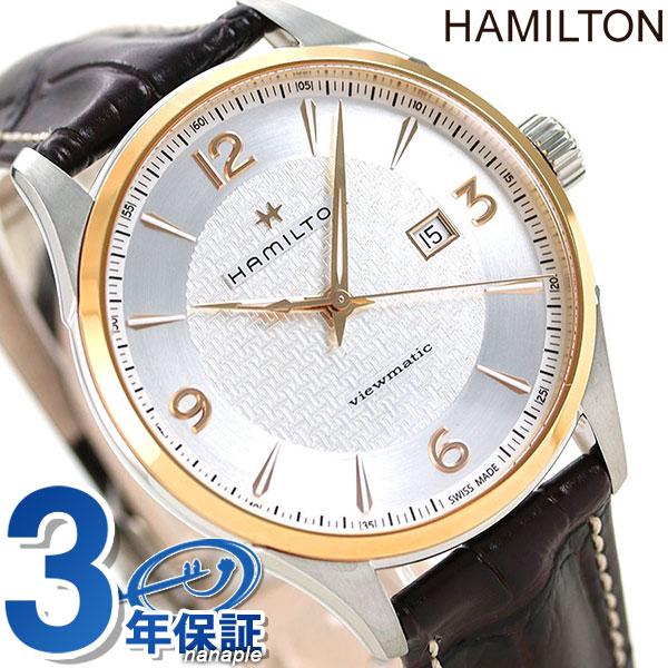 ハミルトン ジャズマスター 腕時計 HAMILTON H42725551 オート 44mm 時計【あす楽対応】
